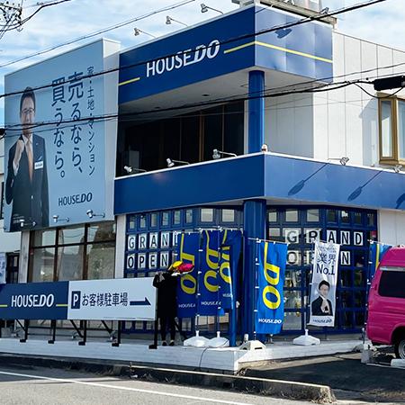 House Do みよし・刈谷北店