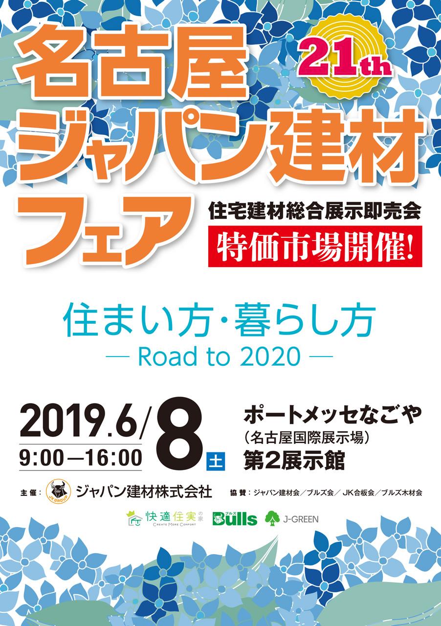 第21回名古屋ジャパン建材フェア開催 住まい方・暮らし方ーRoad to 2020ー